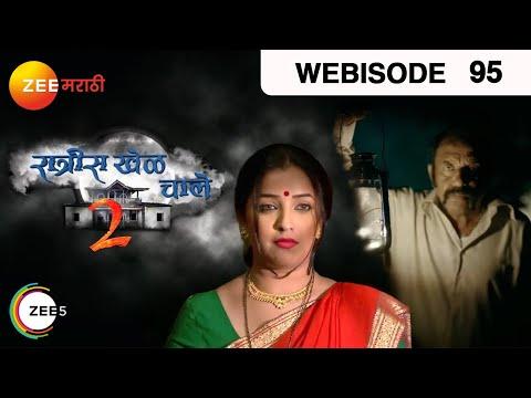 Video Ratris Khel Chale Comedy   Chala Hawa Yeu Dya Maharashtra Daura   Episode 95 - Webisode download in MP3, 3GP, MP4, WEBM, AVI, FLV January 2017