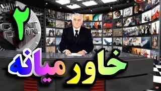 Part 2,مانوک خدابخشيان - MANOOK Khodabakhshian