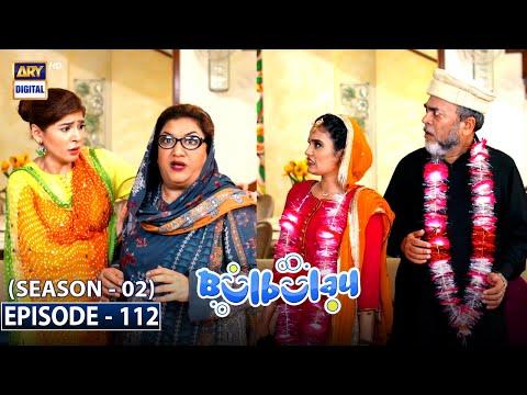 Bulbulay Season 2 Episode 112 |  25th July 2021 | ARY Digital Drama