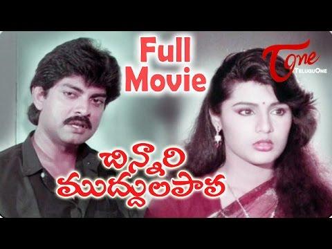 Chinnari Muddula Papa Full Length Telugu Movie | Jagapathi Babu, Kaveri, Sudhakar, Baby Sowjanya