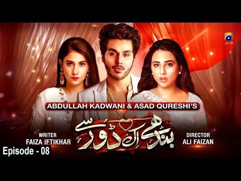 Bandhay Ek Dour Se - Ep 08 || English Subtitles || 13th August 2020 - HAR PAL GEO