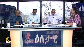 Video ESAT Eletawi Mon 10 Dec 2018 MP3, 3GP, MP4, WEBM, AVI, FLV Desember 2018
