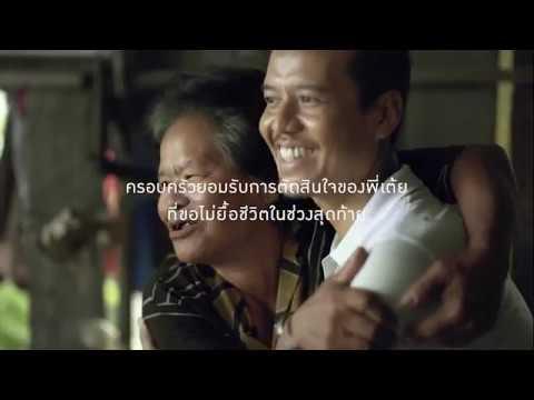 thaihealth สมุดเบาใจ