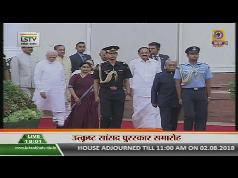 Outstanding Parliamentarians Award- from Central Hall, Parliament House -LIVE