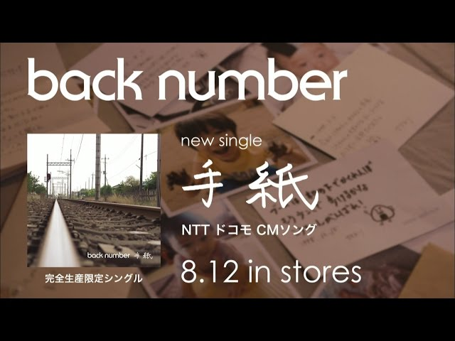 NTTドコモ CMソング back number 「手紙」