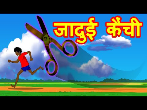 Magic Scissors Hindi Kahaniya | Bedtime Moral Stories | Cartoon For Children | Hindi  Fairy Tales