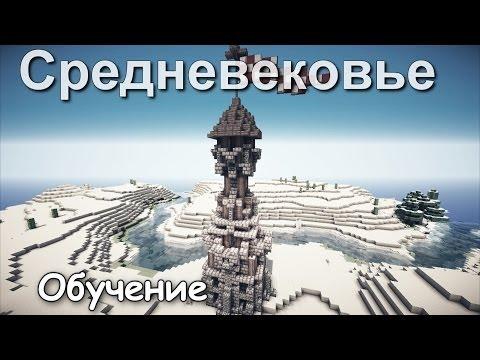 Как построить башню лучников в minecraft