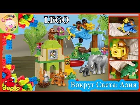 Обзор на конструктор LEGO DUPLO вокруг света Азия. Мультфильм для детей