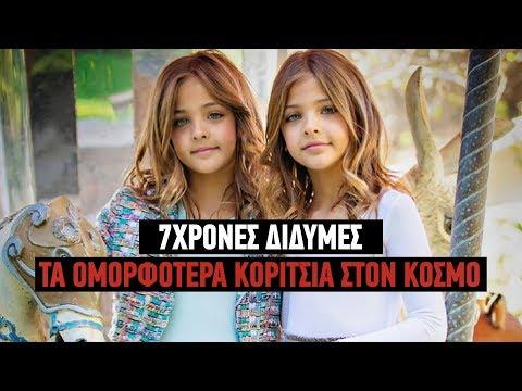 844b0ab61e0 iefimerida.gr Αυτές οι 7χρονες δίδυμες είναι τα ομορφότερα κορίτσια στον  κόσμο