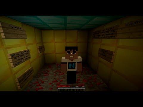 Minecraft [прохождение карты] - Завещание