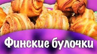 Финские булочки с корицей Korvapuustit
