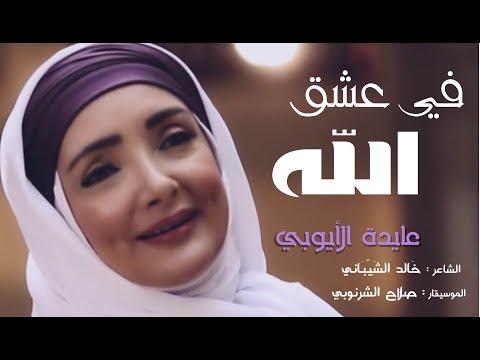 عايدة الأيوبي - في عشق الله - للشاعر \ خالد الشيباني