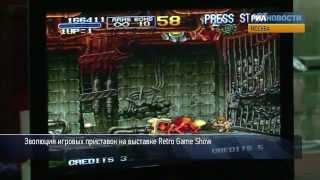 Эволюция игровых приставок на выставке Retro Game Show