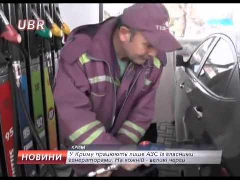 28 11 У #Криму працюють лише #АЗС із власними #генераторами. На кожній великі черги. #UBR