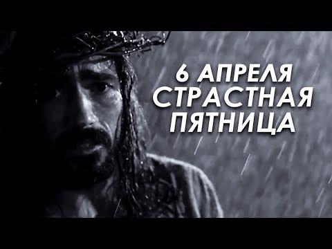 Страстная пятница / Владимир Мунтян / 6 Апреля / Киев - DomaVideo.Ru