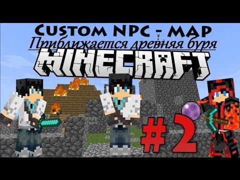 Minecraft - Приближается Древняя Буря - Часть 2 (Эпик Квэст!)