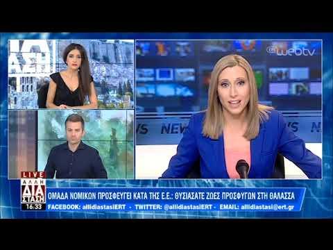 Τα διεθνή γεγονότα στην «Άλλη Διάσταση» | 03/06/2019 | ΕΡΤ