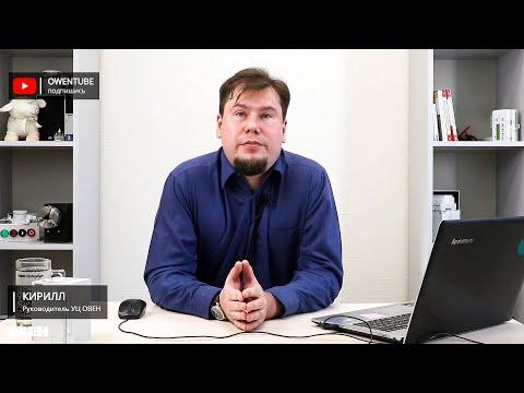 Вебинар «Обновления в линейке контроллеров ОВЕН ПЛК2хх»