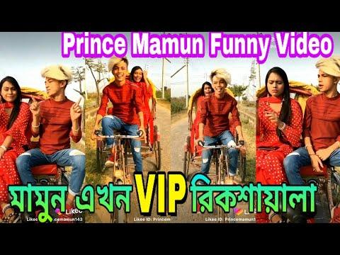 মামুন এখন VIP রিক্সাওয়ালা | Mamun New Funny video |PRINCE MAMUN| Mamun tiktok, prince mamun tik tok