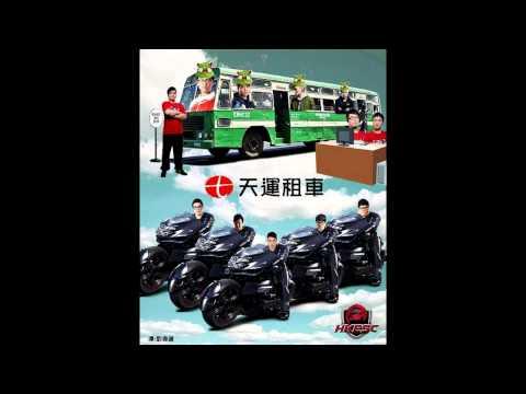 Toyz  - 新不了情 [天運租車專輯率先聽]