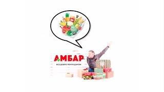 Реклама Амбар Хабаровск