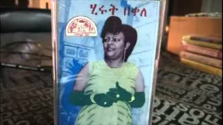 Hirut Bekele - Hedech Alu (Wedding Song)