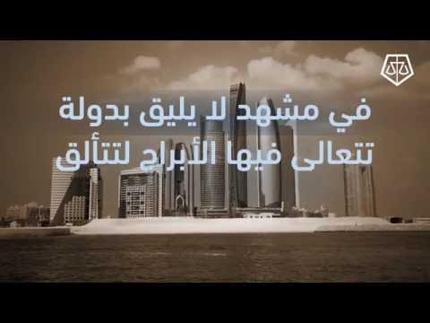 انفوغرافيك : ظروف الاعتقال في الامارات
