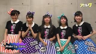 【Wake Up, Girls!】アニレヴ vol.3 出演者コメント【ミラボおやじ】