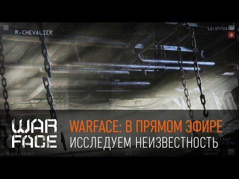 Warface: В прямом эфире исследуем неизвестность (22.04.2015)