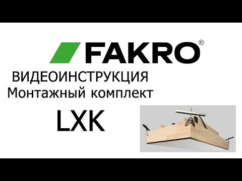 Монтажный комплект LXK