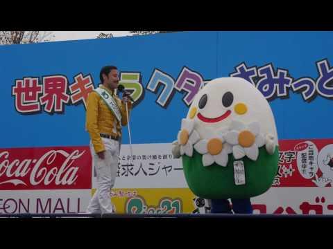 【ゆるキャラ】神奈川県大井町「すいっぴー」羽生にて