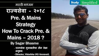 Strategy For राज्यसेवा (State Service) - २०१८ Pre & Mains And How to crack state service pre. exam - 2018 by Sagar Bhasme