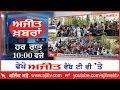 Ajit News @ 10 pm, 20 March 2017 Ajit WebTV