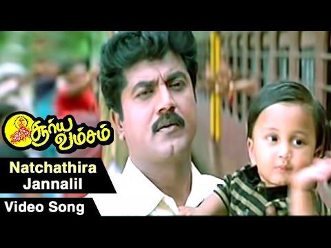 Natchathira Jannalil  Video Song | Suryavamsam Tamil Movie | Sarath Kumar | Devayani | SA Rajkumar