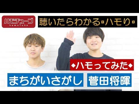 【ハモリ上達】 まちがいさがし / 菅田将暉 『ハモリ練習用』 видео