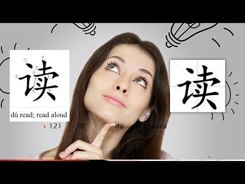 Origin of Chinese Characters - 0407 读 讀 dú read; read aloud - Learn Chinese with Flash Cards