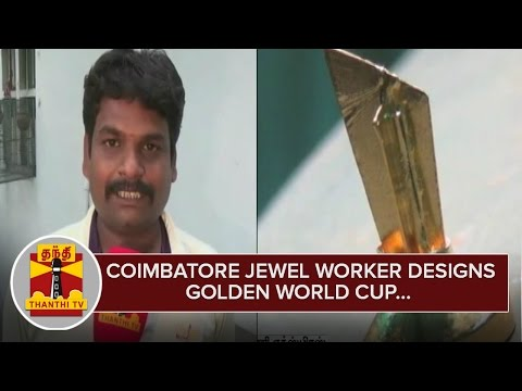 Coimbatore-Jewel-Worker-designs-golden-World-Cup-Miniature--Thanthi-TV