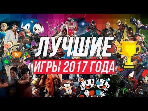 ЛУЧШИЕ ИГРЫ 2017 ГОДА   ТОП 24 лучших игр 2017 года