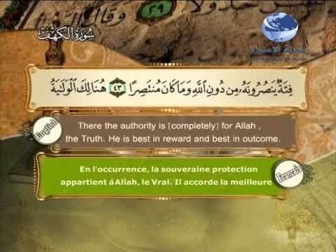 18- Al-Kahf (Translation of the Meanings of The Noble Quran in the English Language)