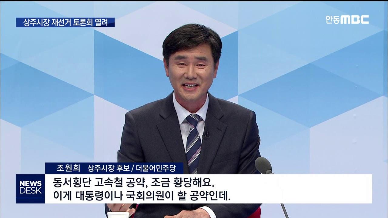 [R]상주시장 재선거 토론회 열려