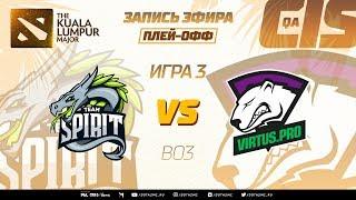 Team Spirit vs  Virtus.Pro (карта 3), The Kuala Lumpur Major, Закрытые квалификации | СНГ