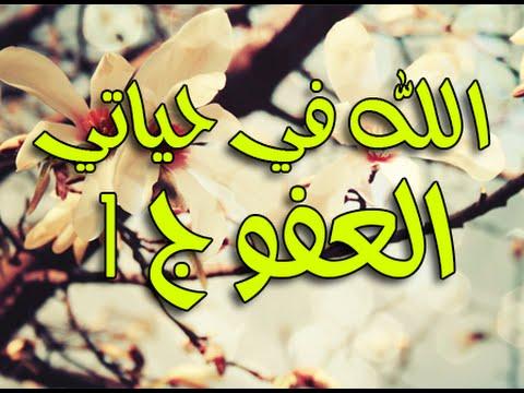 الله في حياتي - العفو ج 1