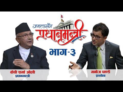 (Janatasanga Pradhanmantri जनतासँग प्रधानमन्त्री..57 min)
