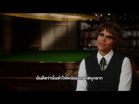 Kingsman: The Golden Circle - Halle Berry Interview (ซับไทย)