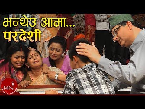 Bhanthyau Aama | New Nepali Superhit Movie PARDESHI Song  Ft Prashant Tamang, Rajani Kc