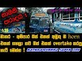 Matara - Ampara (1/35) semi luxury bus overtake a bus with a new horn ! | Rathnaweera Super Line