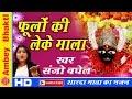 Popular Sharda Bhajan   Phoolo Ki Leke Mala   Sanjo Baghel   Maihar Dham Ambey Bhakti waptubes