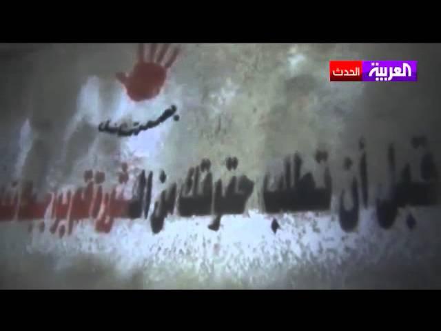 "Al Arabiya Report on ""The Fingerprint of a Fighter"" campaign"