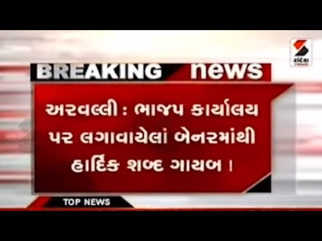 Bjp Removed Hardik Word From Banners Sandesh News ...