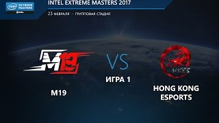 M19 vs HKES - IEM Katowice 2017 День 2 Игра 1 / LCL / LCL